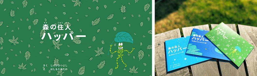 環境絵本『森の住人ハッパー』の出版