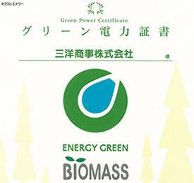 グリーン電力を購入しました。