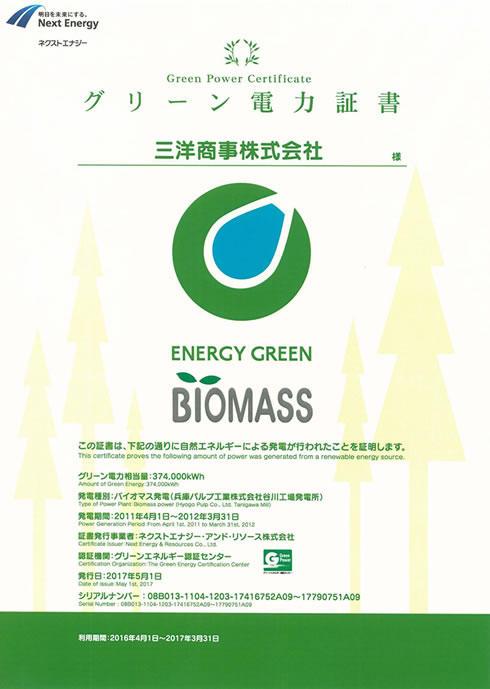 img_green_20170621.jpg