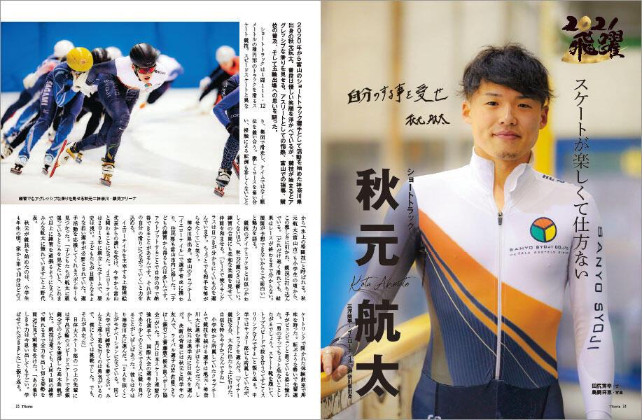 富山県スポーツマガジンT'SCENE2021年1-2月号