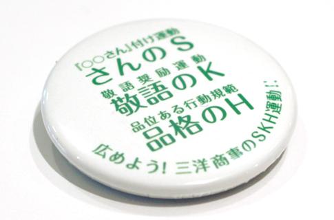 SKH Campaign badge