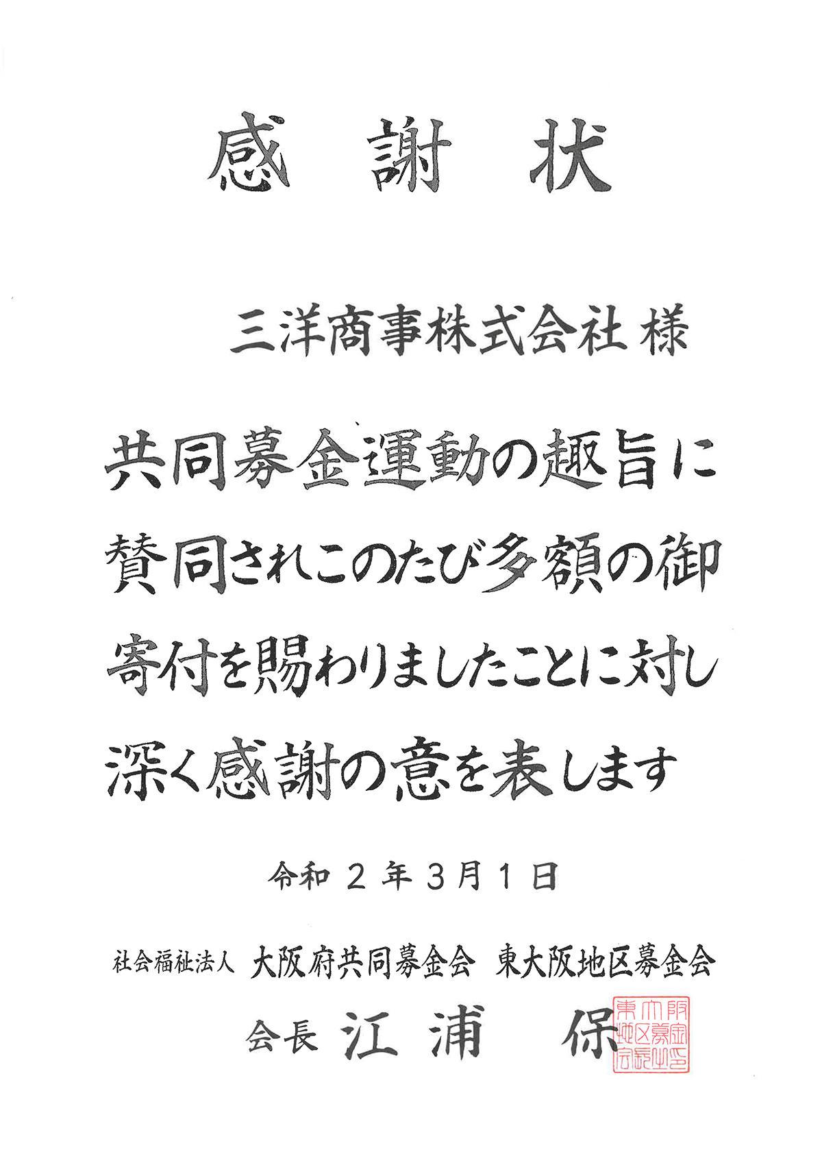 img_20200702_hyousyoujyou.jpg