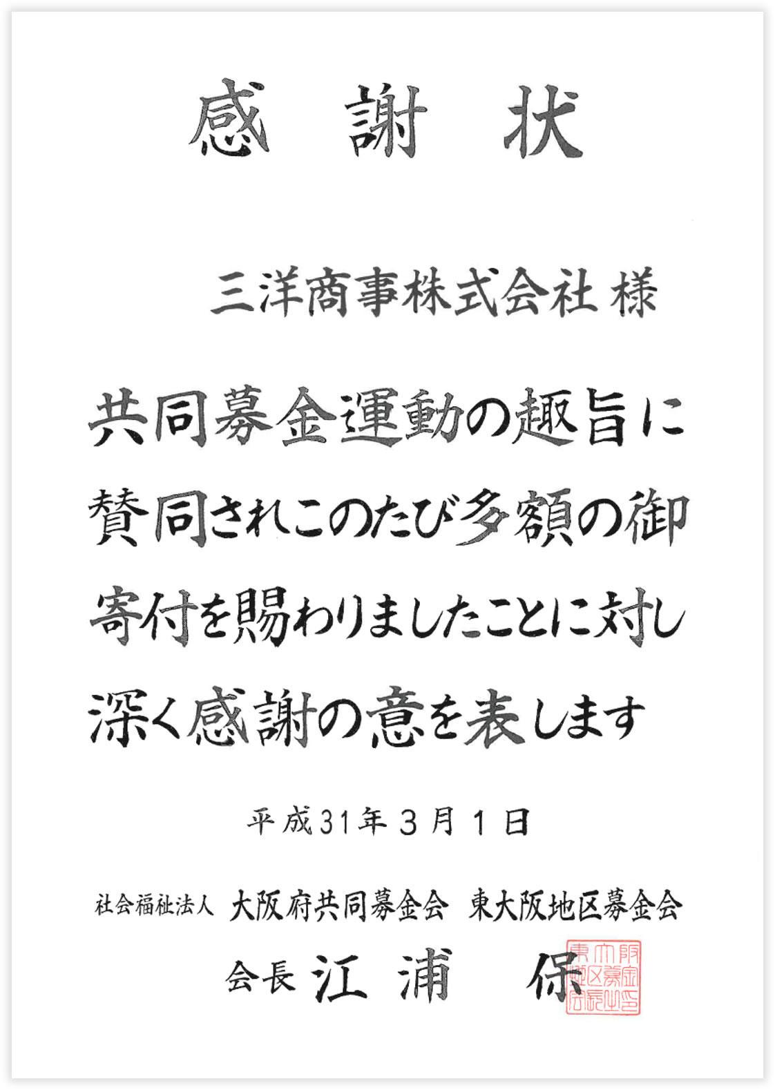 img_kansha_191101.jpg