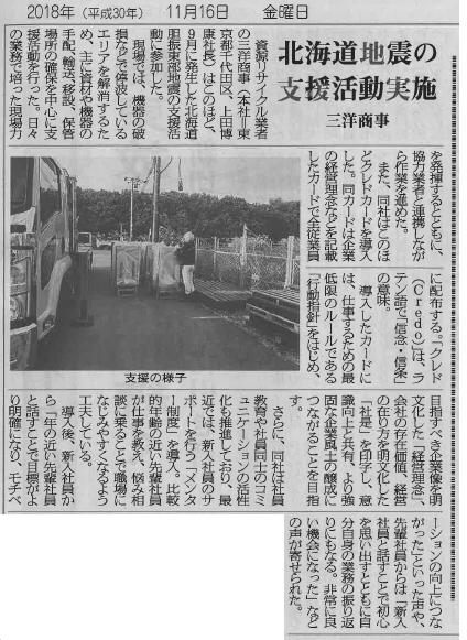 img_news_181123.png